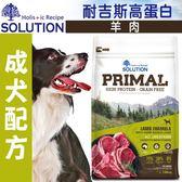 【 培菓平價寵物網】新耐吉斯SOLUTION》源野高蛋白無穀全齡犬/羊肉配方-3lb/1.36kg