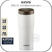《飛翔無線3C》KINYO 耐嘉 KIM-37 304不鏽鋼車用保溫杯 480ml◉公司貨◉流線杯體◉止滑杯墊