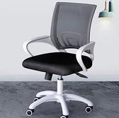 網布會議辦公椅職員椅員工靠背椅家用升降旋轉椅子凳子特價TW 【韓語空間】