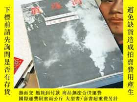 二手書博民逛書店罕見日版書真珠灣Y26611 廣賴彥太 鱒書房 出版1943