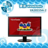 ViewSonic 優派 VA2055Sm-2 20吋FHD多媒體LED液晶顯示器 電腦螢幕