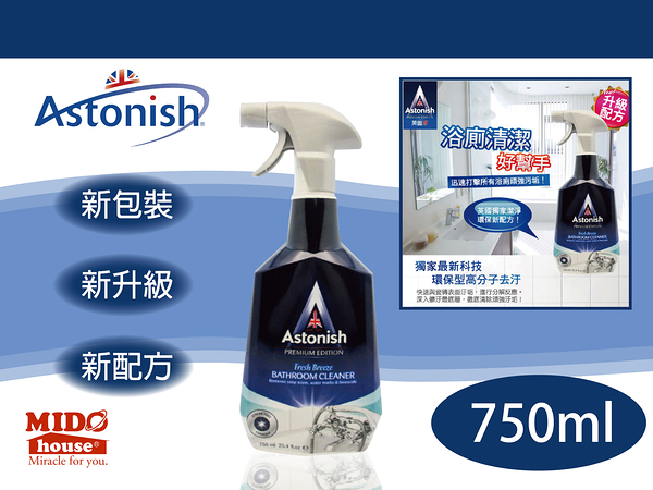 英國Astonish浴廁清潔劑(清新微風) (750ml)《Midohouse》
