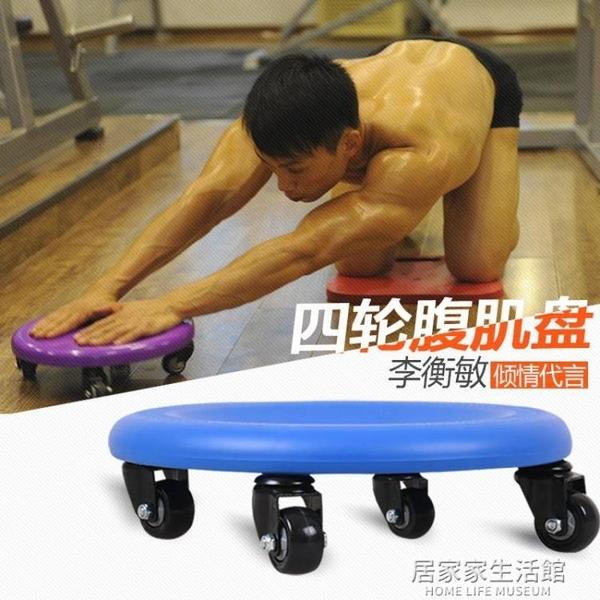 腹肌盤核心訓練滑盤健腹輪盤萬向四輪健腹腰腹部訓練盤健身滑輪板 居家家生活館