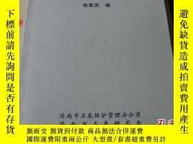 二手書博民逛書店罕見濟南泉水考略Y4800 徐家茂 濟南名泉研究會 出版2003