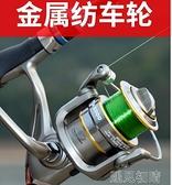 魚線輪紡車輪全金屬漁輪不銹鋼路亞微物魚輪海桿海竿拋竿專用遠投小魚輪 【快速出貨】