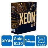 【綠蔭-免運】Intel® 盒裝Xeon® Gold 6130