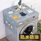 家居防塵罩 冰箱罩蓋布巾北歐風亞麻布防水桌布洗衣機罩套蓋巾微波爐蓋布
