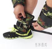 負重沙包綁腿綁手鋼板鉛塊可調節隱形 康復沙袋沙包健身裝備  QX6258 『男神港灣』