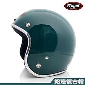 送長鏡 ROYAL 安全帽 復古帽 指定綠 鋁邊 精裝版|23番 3/4罩 半罩復古帽 復古安全帽