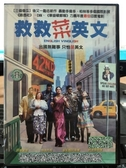挖寶二手片-T04-084-正版DVD-印片【救救菜英文】-印度電影繼三個傻瓜後勵志新作(直購價)