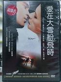 挖寶二手片-E09-061-正版DVD-電影【愛在大雪紛飛時】-瓦昆菲尼克斯 克萊兒丹妮絲 西恩潘