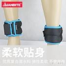 沙袋綁腿負重手環手臂兒童專用超薄隱形綁在腳上的手腕腿練功訓練  LN4067【甜心小妮童裝】
