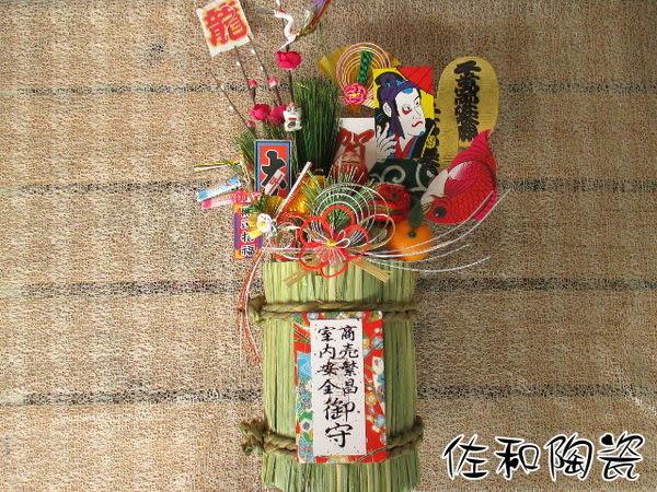 ~佐和陶瓷餐具~【87002草束福座-稻編飾品】掛飾/廳院/禮品/觀賞/日式料理餐廳