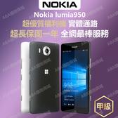 【優質福利機】NOKIA lumia950 Nokia 諾基亞 旗艦 32G 單卡版 保固一年 特價:5150元
