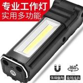 usb應急燈強光手電筒USB直充電家用戶外應急超亮照明磁鐵檢修 『獨家』流行館