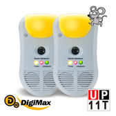 DigiMax★UP-11T 強效型三合一超音波驅鼠器 [有效打擊頑固鼠患]《超優惠2入組》