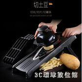 水果切片機土豆絲切絲器神器家用土豆片切片廚房切菜擦絲薯條切條器 LH3171【3C環球數位館】