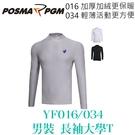 POSMA PGM 男裝 長袖 大學T 運動T 防風 保暖 灰 YF016GRY