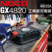 NOCO Genius GX4820工業級充電器 /適合充425AH以下鉛酸 鋰鐵電池 48V維護修護電池 20A