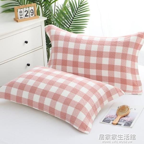 純棉枕巾全棉紗布枕巾一對裝日式格子枕頭巾學生成人情侶歐式枕巾 居家家生活館