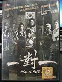 挖寶 片0B01 723  DVD 韓片~一對一~春去春又來導演金基德馬東石直