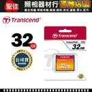 【現貨】公司貨 完整包裝五年保固 CF 32G 創見 32GB 133X 記憶卡 Transcend type I 內存卡 廣告機