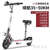 電動滑板車代駕踏板電瓶車迷你小型便攜成年人折疊代步車 CJ4441 『美鞋公社』