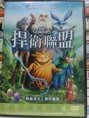 挖寶二手片-B54-正版DVD-動畫【捍衛聯盟】-夢工廠(直購價)