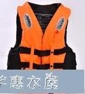 救生衣 成人救生衣大浮力游泳船用釣魚漂流背心浮潛馬甲水上求生海上救身