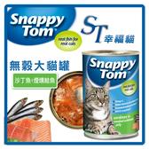 【力奇】ST幸福貓 無穀大貓罐-沙丁魚+煙燻鮭魚(綠)400g -53元 超取限9罐 (C002D11)
