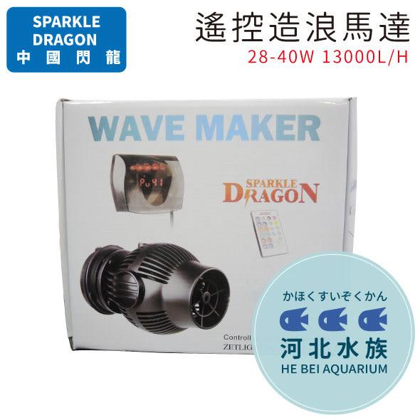 [ 河北水族 ] 中國 SPARKLE DRAGON 閃龍 【 遙控造浪馬達 (28-40W 13000L/H)】 造浪馬達 造浪器 揚浪器 海水
