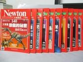 【書寶二手書T9/雜誌期刊_QLA】牛頓_140~149期間_共10本合售_恐龍的秘密等