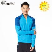 ADISI 男抗UV防曬長袖半門襟排汗衣AL1811086 (S~2XL) / 城市綠洲專賣(CoolFree、抗紫外線、快乾、輕量)