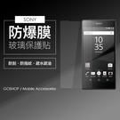 SONY全系列 9H.強化玻璃保護貼 Sony XZ X XA XP Z5P Z3 Z2 Z1 Z5
