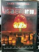 挖寶二手片-P17-254-正版DVD-電影【被遺忘的核彈】-人人反核!揭開核武的真貌!(直購價)