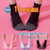 Footer T211 M號 (厚襪) 俄羅斯方塊輕壓力襪 10雙組;除臭襪;蝴蝶魚戶外