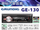 【GRUNDIG】德國歌蘭帝 CD/USB/MP3/WMA/AUX/FM 汽車音響主機GE-130*公司貨
