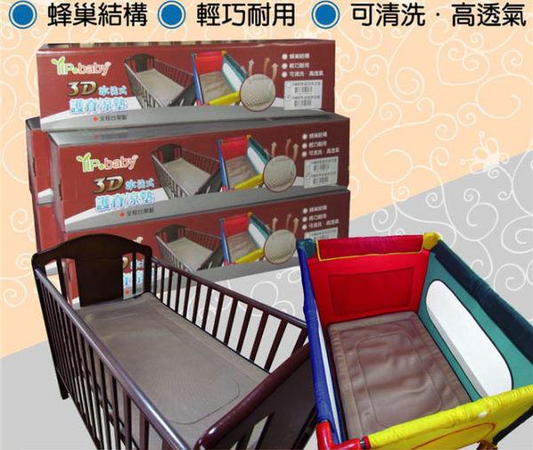 【奇買親子購物網】YIP-baby 3D水洗式護脊涼墊Y46018【嬰兒床專用】
