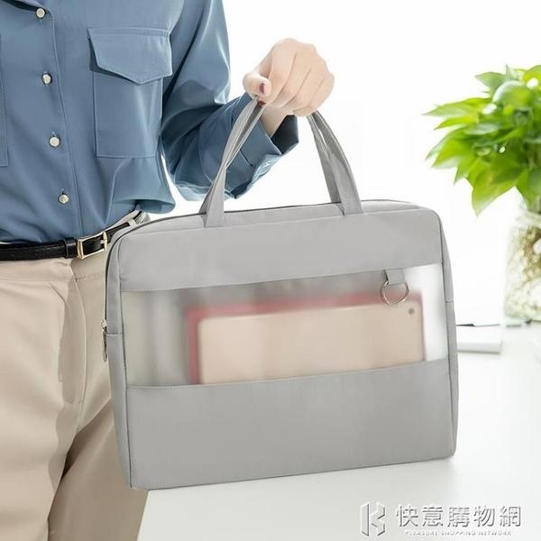 手提A4文件袋公文包女商務辦公資料檔案學生補習用書袋大容量防水快意購物網