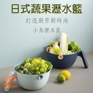 韓式蔬果瀝水籃 一分兩籃 蔬果旋轉瀝水籃 洗菜籃 夏季新款