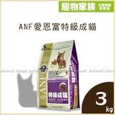 寵物家族-ANF愛恩富特級成貓3kg
