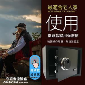 【守護者保險箱】指紋 防盜 保險箱 保險櫃 保管箱 電子 30FIN