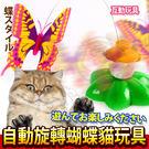【培菓平價寵物網】DYY》翩翩飛舞自動旋轉蝴蝶貓逗貓玩具(顏色隨機)