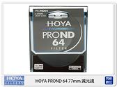 【24期0利率,免運費】預訂~送拭鏡布~ HOYA PROND ND64 77mm 減光鏡 立福公司貨 ND106 減6格
