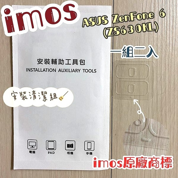 【iMos】3SAS 鏡頭保護貼2入組 附清潔組 ASUS ZenFone 6 ZS630KL (6.4吋) 雷射切割 疏油疏水 鏡頭貼