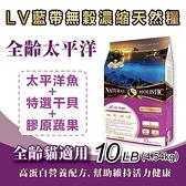 LV藍帶無穀濃縮天然貓糧10LB(4.54Kg) - 全齡用 (太平洋魚類+膠原蛋白)免運