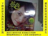 二手書博民逛書店炫色罕見2005 1Y261116