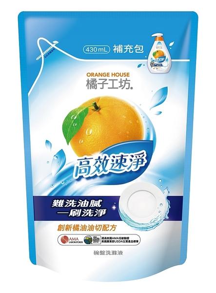 橘子工坊高倍速淨碗盤洗滌液/洗潔精/洗碗精補充包430ml