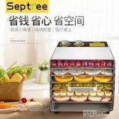 乾果機 不銹鋼乾果機 水果脫水風乾機 烘乾機 JD 220v 榮耀3c