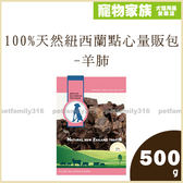 寵物家族-100%天然紐西蘭點心量販包-羊肺500g